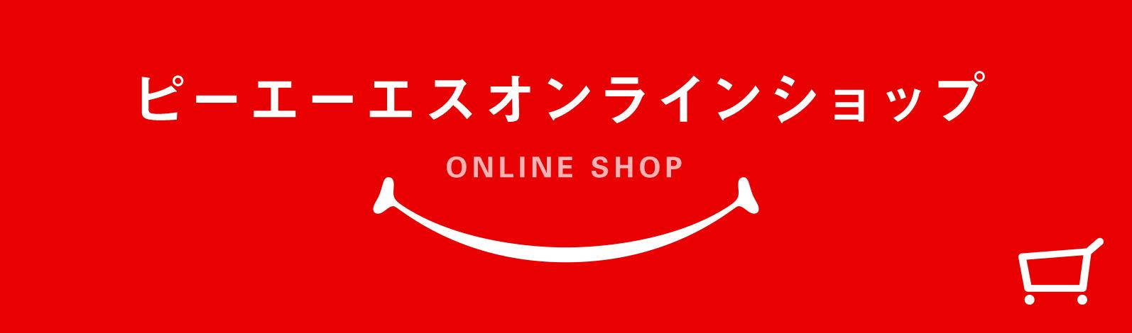 pas shop