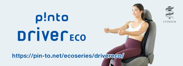 p!nto Driver ECO